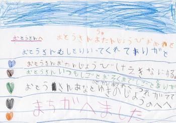 お父さんへ手紙.JPG