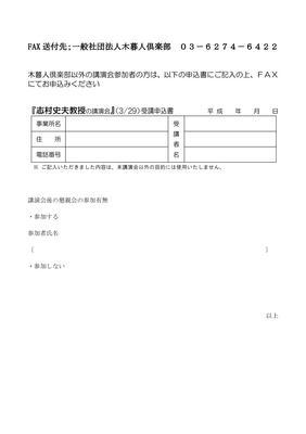 Microsoft Word - 一般社団法人木暮人倶楽部定時総会記念講演会案内-002.jpg