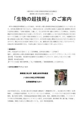 Microsoft Word - 一般社団法人木暮人倶楽部定時総会記念講演会案内.jpg